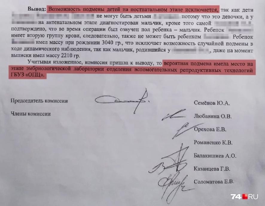 В Челябинской области женщина узнала, что из-за ошибки врачей выносила и родила чужого ребёнка