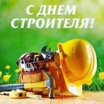 День строителя — стихи и поздравления к профессиональному празднику