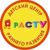 Я РАСТУ, центр раннего развития, детский сад