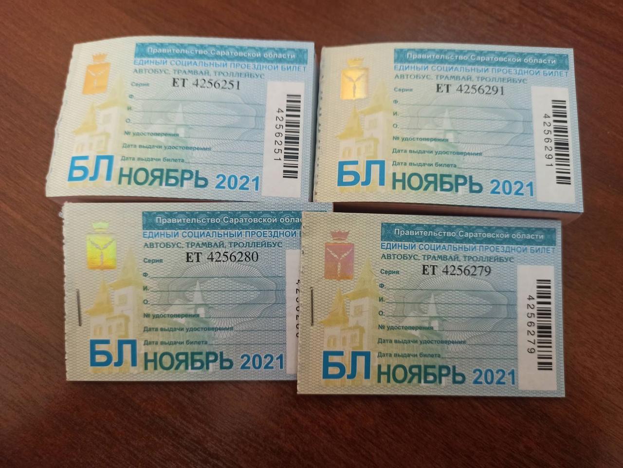 Стартовала реализация единых социальных проездных билетов на ноябрь 2021 года