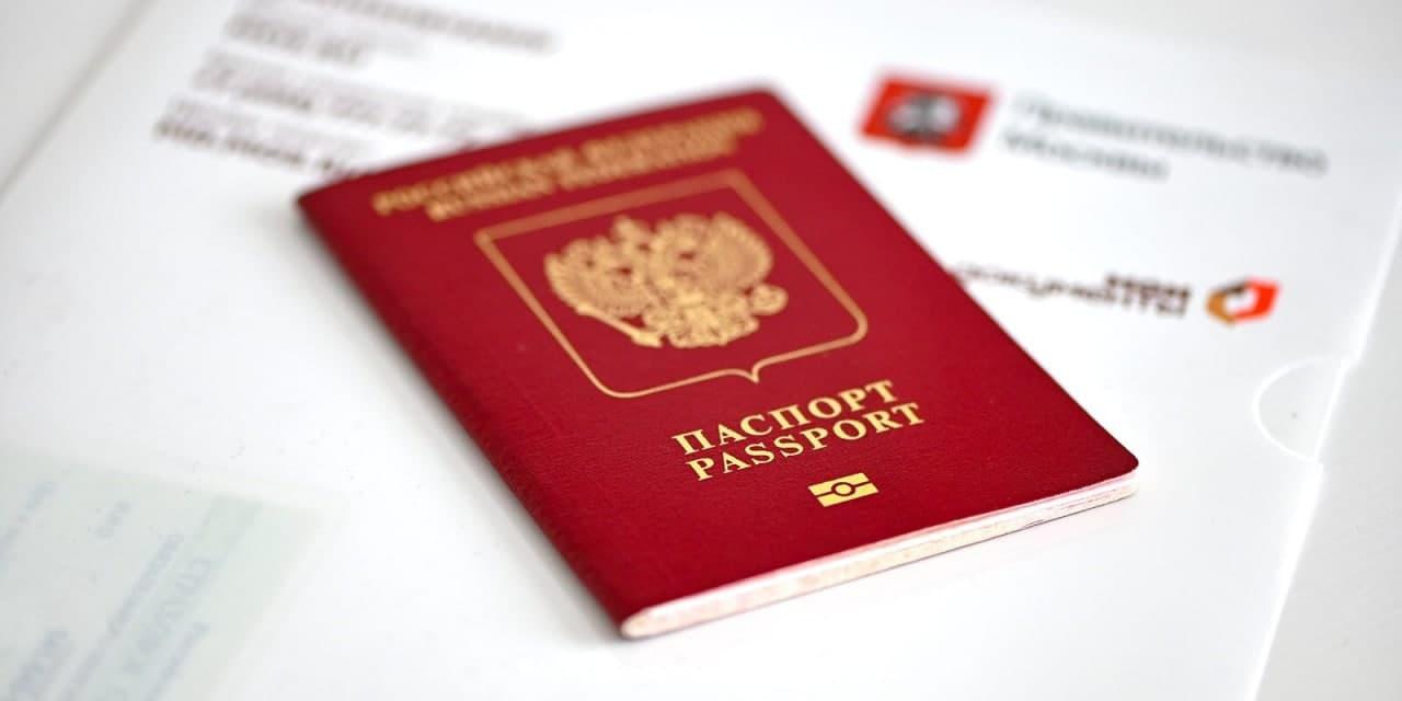 Паспорт. Фото: mos.ru