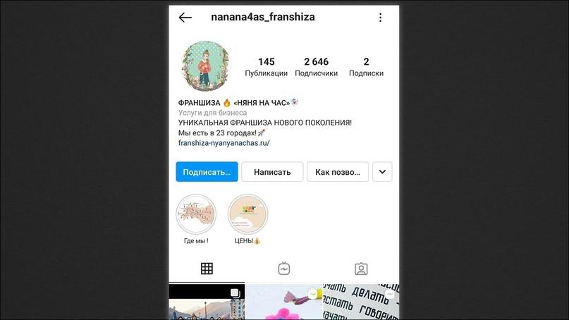 Как увеличить продажи в Instagram с помощью рассылок: опыт 8 разных проектов, изображение №20