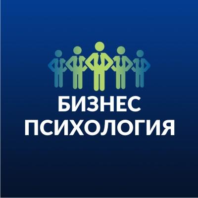 "Афиша Обучающий on- line курс ""Бизнес психология"""