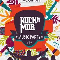 MUSIC PARTY |  02 АВГУСТА 2020