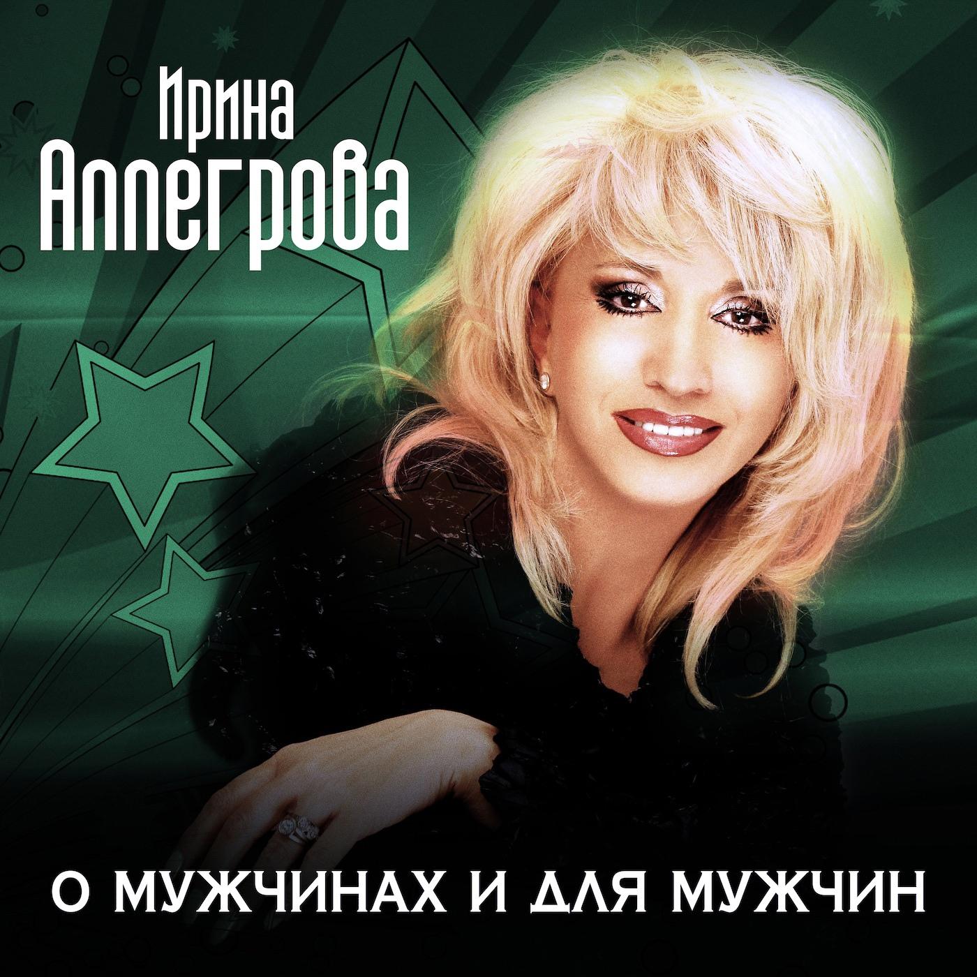 Ирина Аллегрова