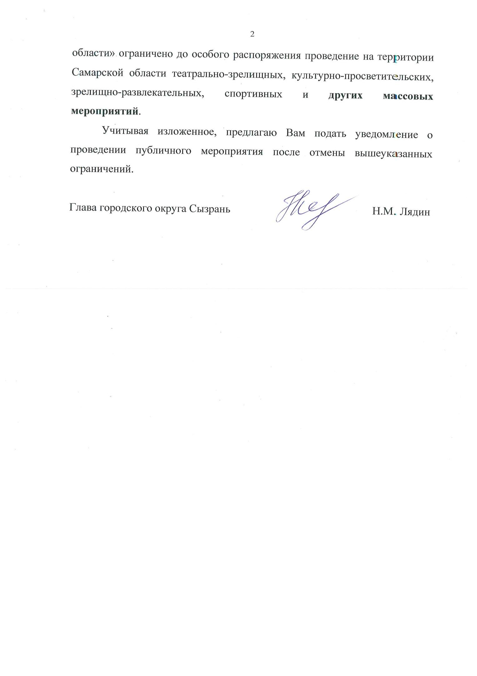 Митинг в Сызрани 23 февраля 2021 года Сызрань