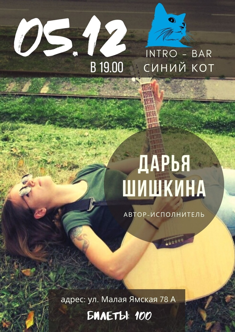 Афиша Дарья Шишкина/Акустика