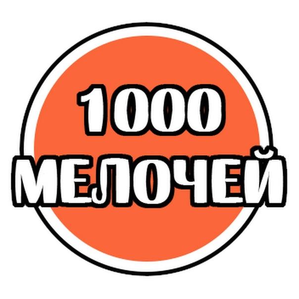 1000 Мелочей Интернет Магазин Украина