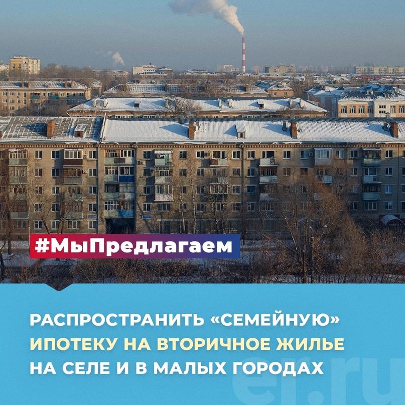 Единая Россия предлагает распространить «семейную» ипотеку на вторичное жилье на...