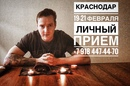 Волхов Дмитрий   Москва   25