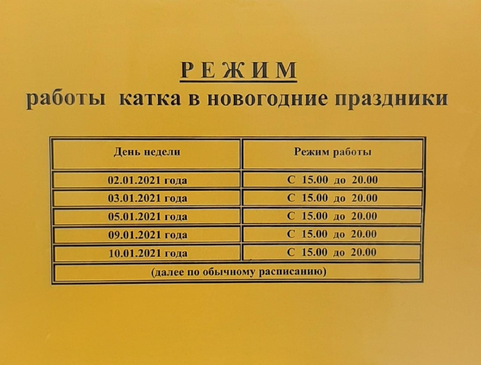 Режи работы катка в Коноше на новогодние