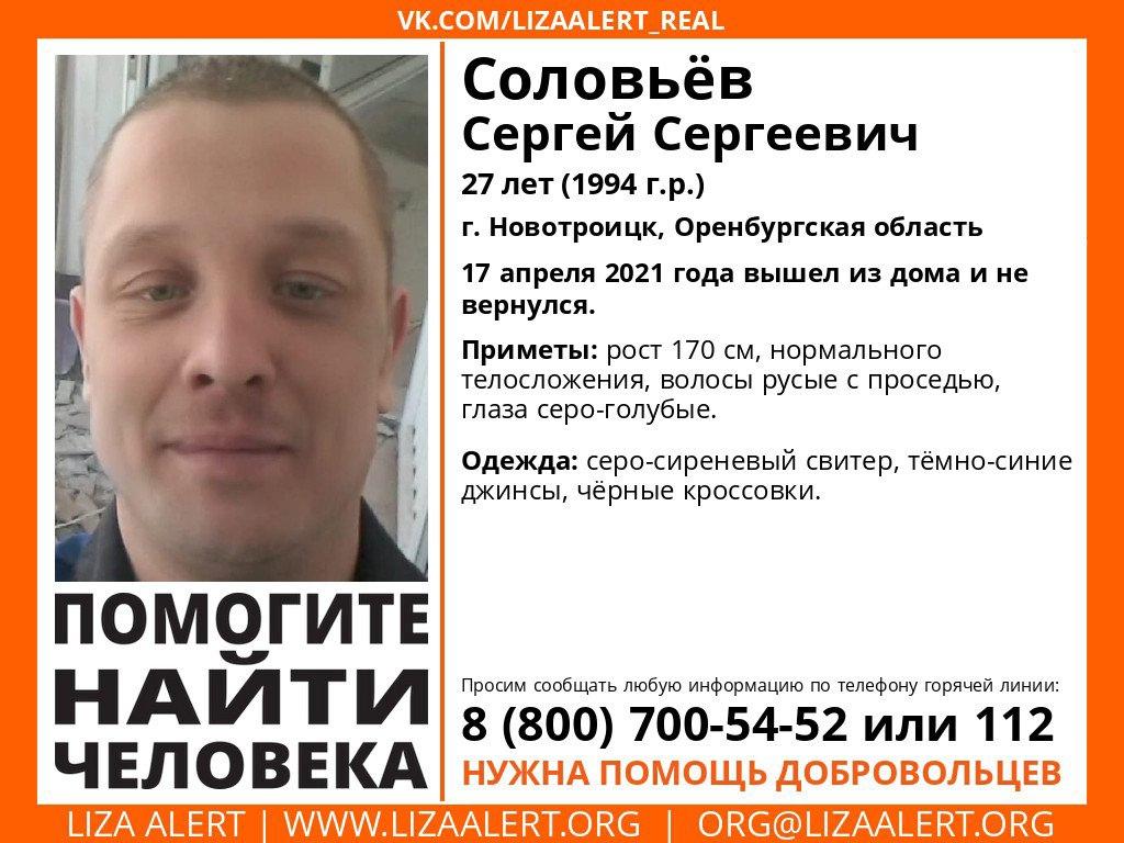 Внимание! Помогите найти человека! Пропал #Соловьёв Сергей Сергеевич, 27 лет, #Новотроицк, #Оренбургская обл