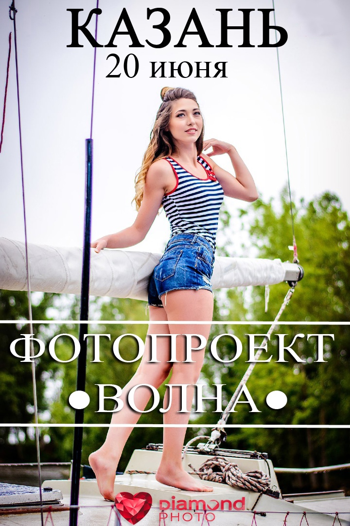 Афиша Казань ФОТОПРОЕКТ ВОЛНА КАЗАНЬ