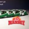 Максбетслотс казино - регистрация с промокодом
