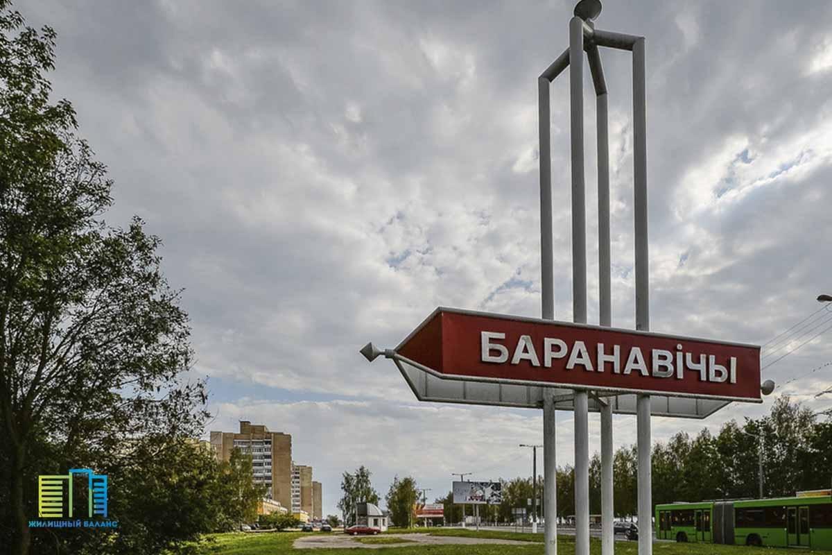 """Выездная коллективная консультация ПК """"Жилищный баланс"""" в Барановичах"""