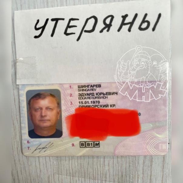 #отподптсчика Нашли водительское удостоверение. Об...