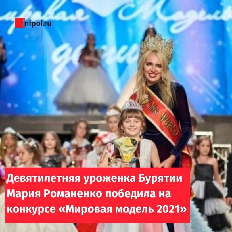 Вкачестве главного приза Мария получила приглашение научастие вследующем международном конкурсе