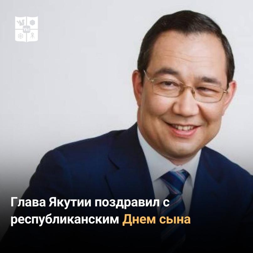 Глава Якутии поздравил с республиканским Днем сына