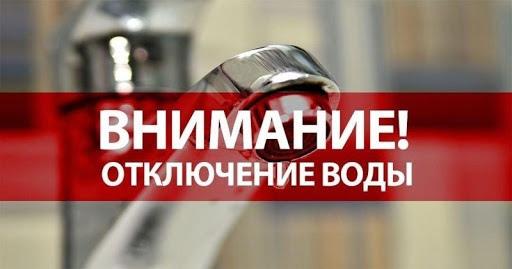ЕДДС информирует  В связи с проведением аварийно-