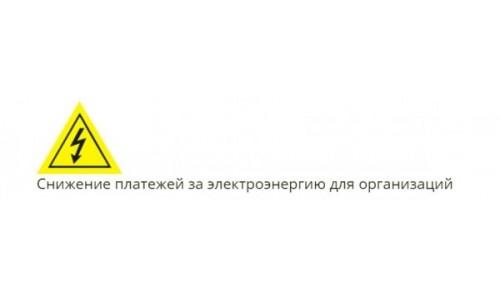 Энергоэффективность и энергосбережение Омск