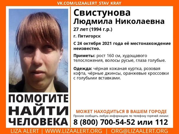 Внимание! Помогите найти человека! #Свистунова Люд...