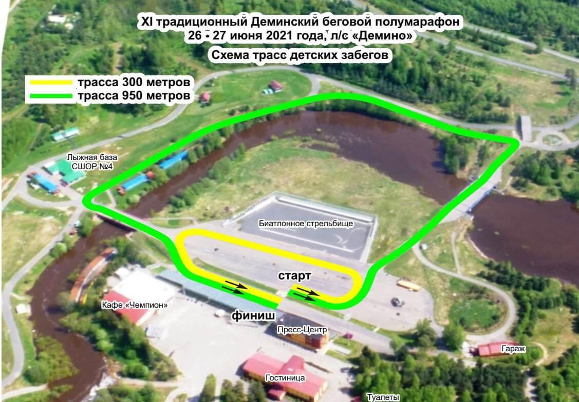 Фотография. Карта-схема дистанции круга на 300 и 950 м Дёминского бегового полумарафона 2021
