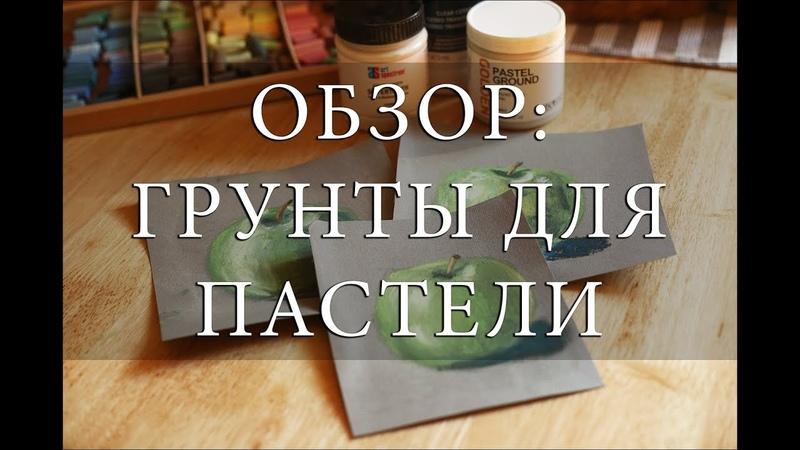 ГРУНТЫ для сухой ПАСТЕЛИ: рисуем яблоко