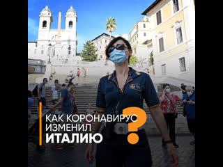 Как коронавирус изменил Италию
