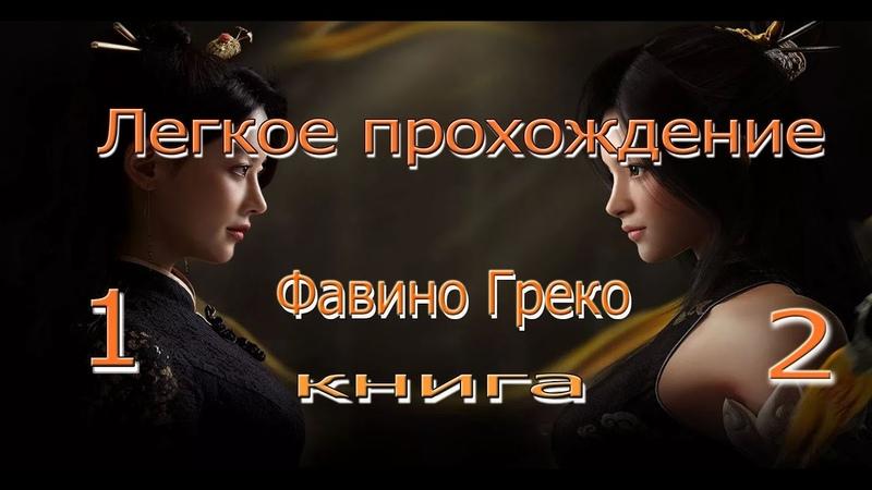 Black Desert online Дневник Фавино Греко 1 2