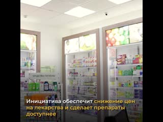 Законопроект о ценах на лекарства