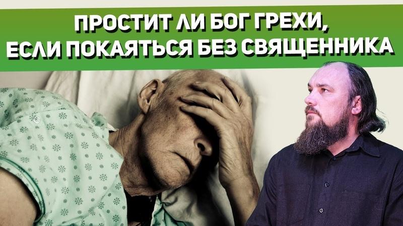 Простит ли Бог грехи если покаяться без священника в последний момент Священник Максим Каскун