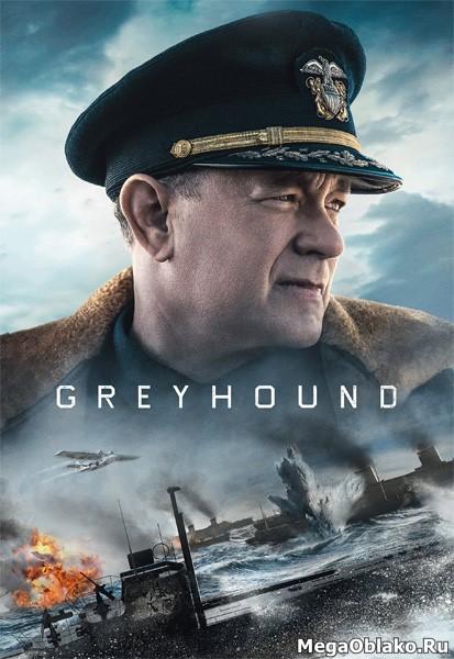 Грейхаунд / Greyhound (2020/4K/WEB-DL/WEB-DLRip)