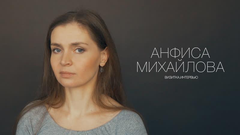 Анфиса Михайлова Актерская визитка Интервью