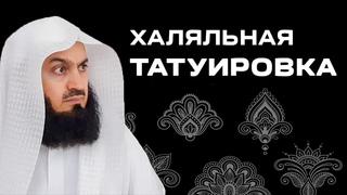 Варианты Халяльной Татуировки   Муфтий Менк