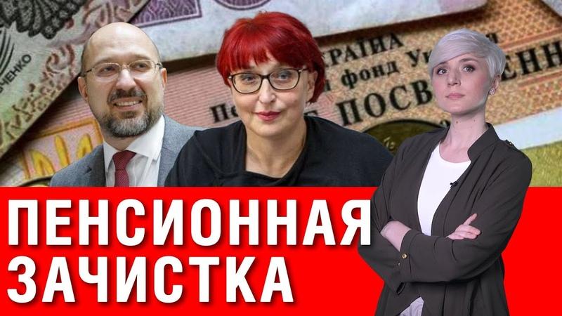 Внимание! Размер пенсий в Украине сократится на 20! Половина пенсионеров останется без пенсий!