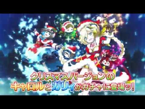 戦姫絶唱シンフォギアXD UNLIMITED 「クリスマスキャロル メモリアイベント