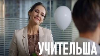 Совершенно новая мелодрама   УЧИТЕЛЬША   Русские мелодрамы 2020 новинки HD 1080P