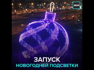 Запуск новогодней подсветки — Москва 24