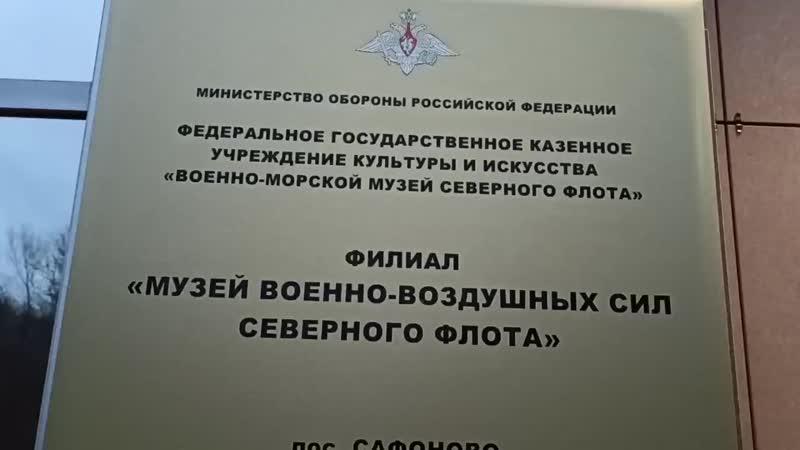 Музей авиации СФ mp4