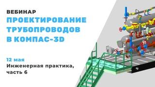 Проектирование трубопроводов. Инженерная практика онлайн. Часть 6