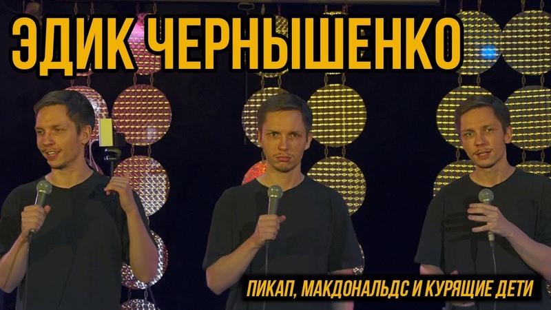 Эдик Чернышенко Stand Up Музыкальный клуб Forte