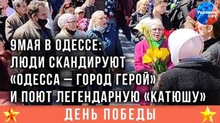 #9мая в Одессе: люди скандируют «Одесса - город герой» и поют легендарную «Катюшу»
