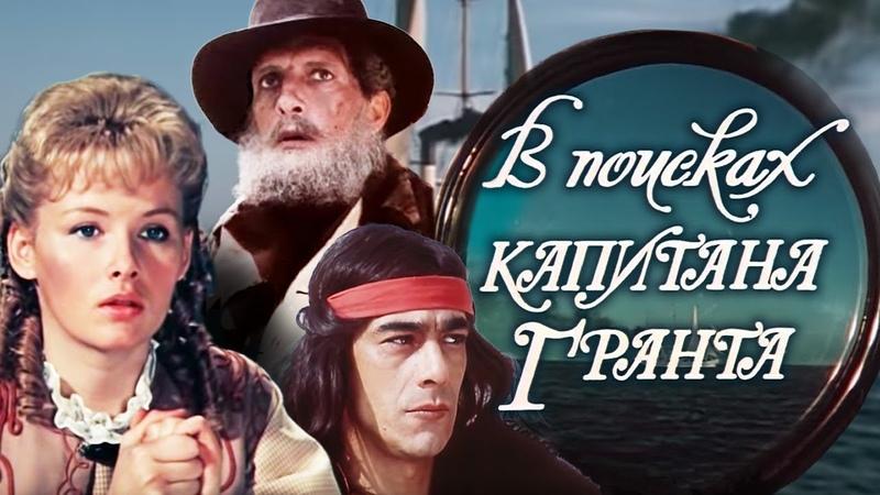 В поисках капитана Гранта 1985
