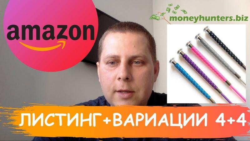 Амазон Листинг с вариациями по цвету и размерам Как создать Amazon Листинг с 4 цветами и 4 размера