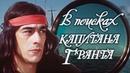 В поисках капитана Гранта 1985. 2 серия 37 параллель