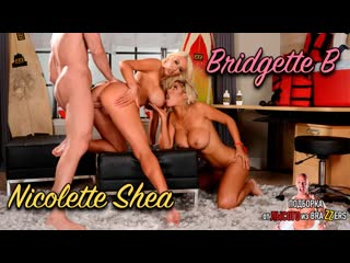 Nicolette Shea, Bridgette B (big tits, anal, brazzers, sex, porno, blowjob,milf инцест мамка)подборка от лысого из brazzers л