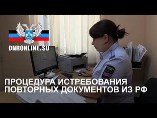 Истребование повторных документов о госрегистрации актов гражданского состояния из органов РФ