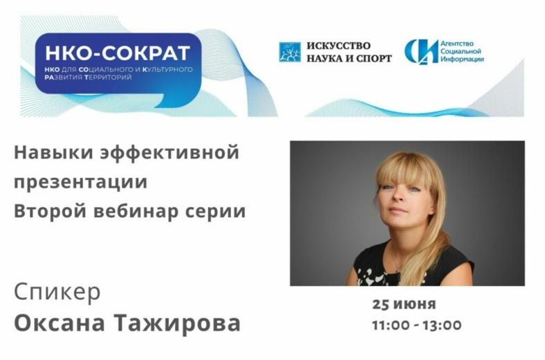 «НКО-СОКРАТ»: вебинар Оксаны Тажировой «Навыки эффективной презентации», изображение №1