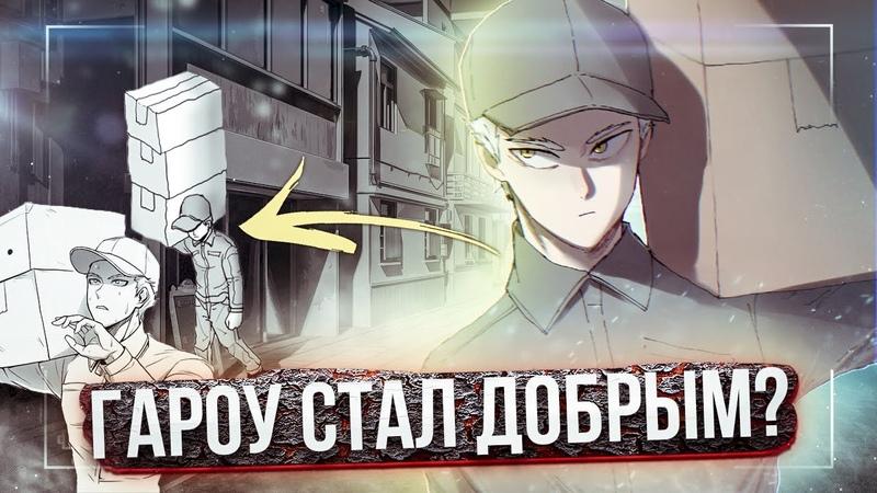 ГАРОУ СТАЛ ГРУЗЧИКОМ ОБЗОР 130 132 ГЛАВЫ ВАНПАНЧМЕН