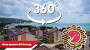 ВИДЕО 360 градусов Обзор Ремонта ЖК Легенда Дивноморское